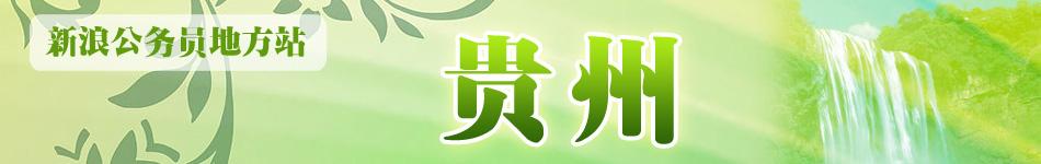 贵州公务员考试