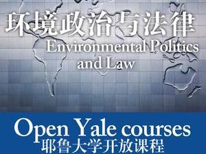 耶鲁大学:环境政治与法律