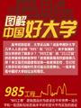 图解教育:中国好大学