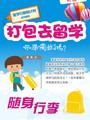 2014中国高考状元调查报告