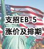 支招美国EB-5投资移民涨价及排期