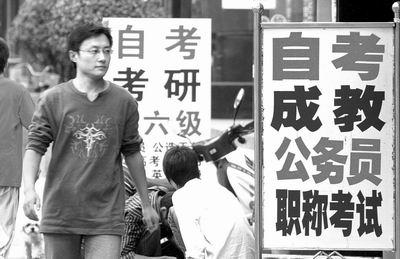 全面解读:河南每年上万自考生外省借考(图)