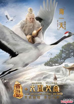 动态神仙驾鹤图片