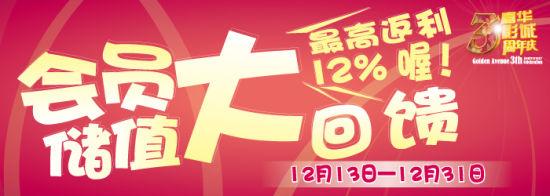 北京嘉华影城2013年12月三周年店庆