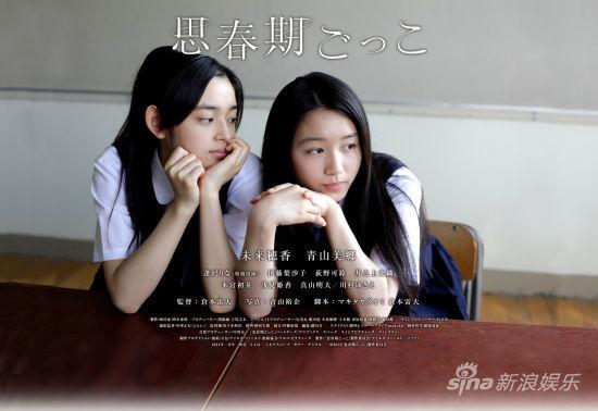 成人论里电影女同性恋_女演员未来穂香将首次主演电影《思春期游戏》,并在片中挑战同性吻戏.