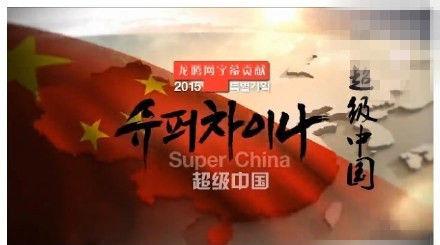 (分享自 )  韩国kbs电视台热播纪录片《超级中国》,想来不该让我们