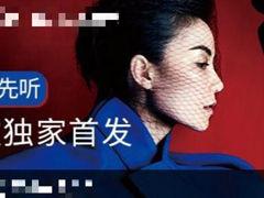 网曝王菲将出新歌宣传