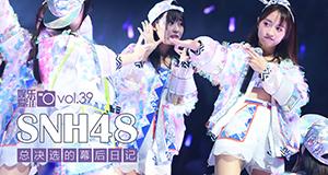 SNH48总决选:美少女们的幕后日记