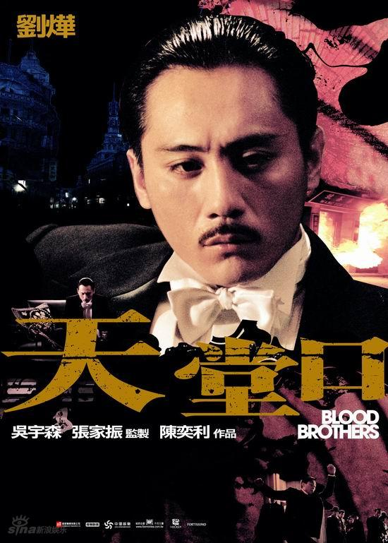 资料图片:《天堂口》台湾版海报--刘烨