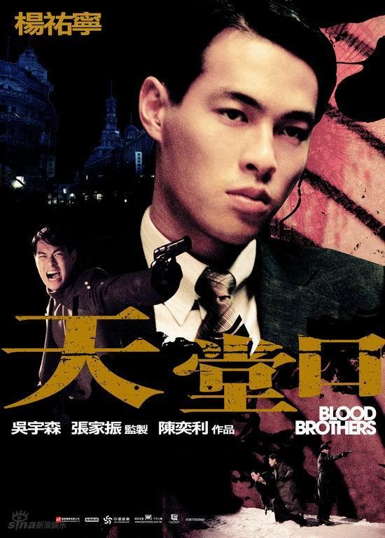 资料图片:《天堂口》台湾版海报--杨佑宁
