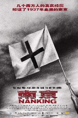 资料图片:纪录片《南京》中文海报