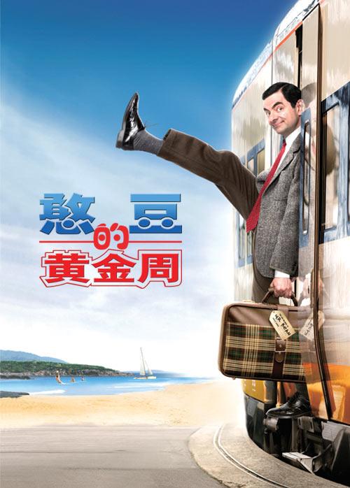 资料图片:喜剧片《憨豆的黄金周》中文海报