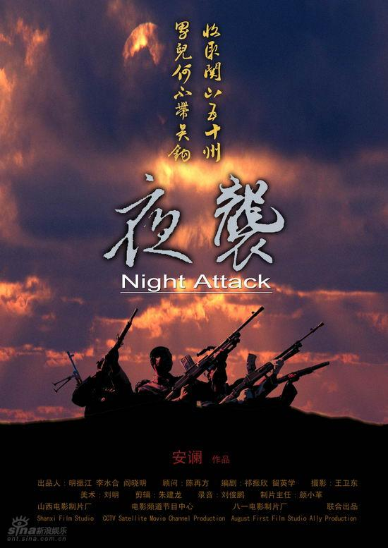 资料图片:影片《夜袭》精美海报(2)