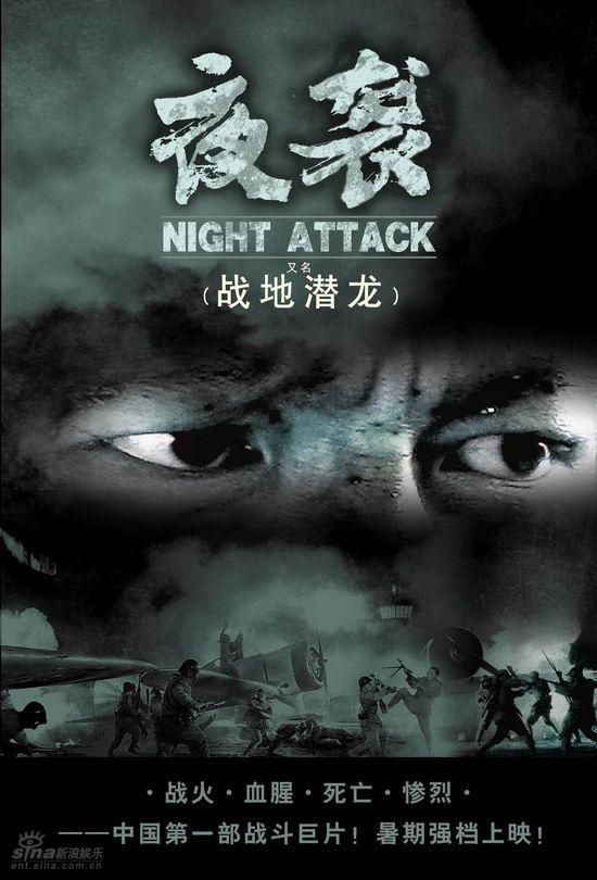 资料图片:影片《夜袭》精美海报(3)