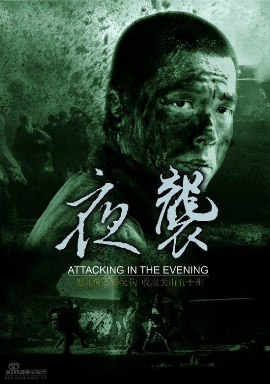 资料图片:影片《夜袭》精美海报(5)