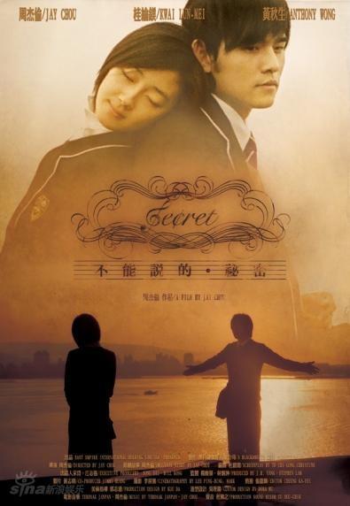 资料图片:周杰伦《不能说的秘密》海报(1)