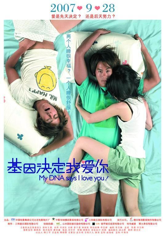 07最新爱情喜剧大片《基因决定我爱你》DVD中字迅雷下载