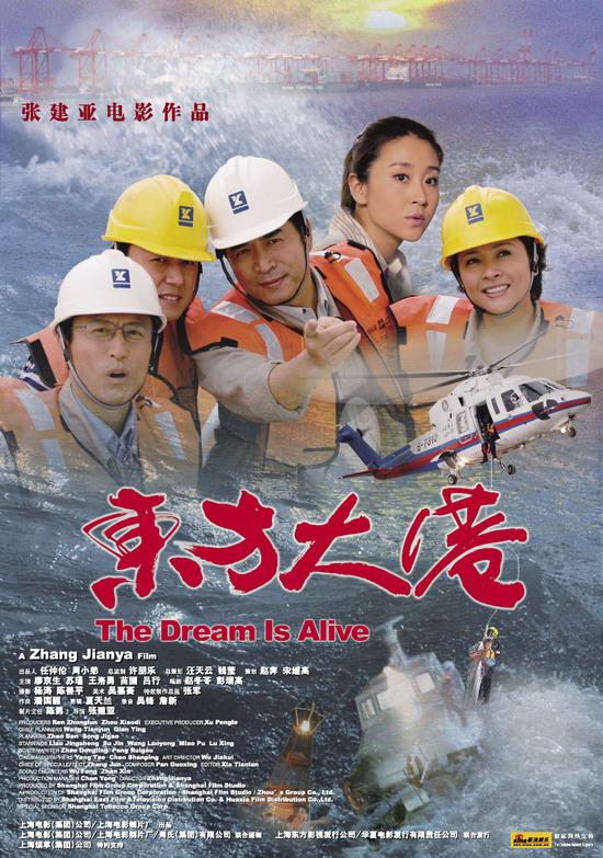 资料图片:电影《东方大港》海报