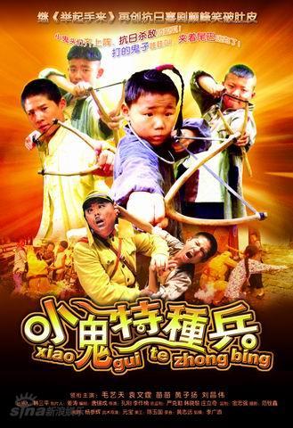 小鬼特种兵DVD国产07最新爆笑战争喜剧大片