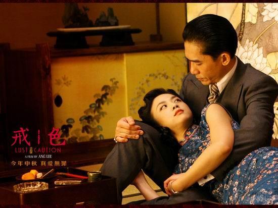 资料图片:电影《色,戒》台湾版海报