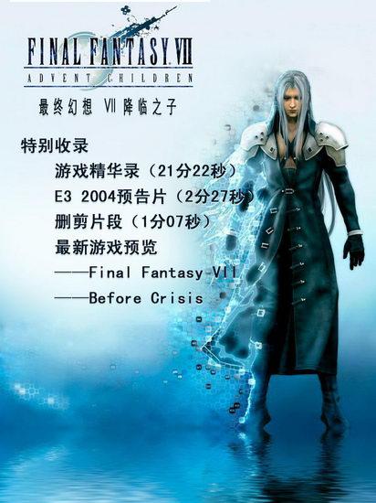 动画电影的视觉盛宴:《最终幻想VII降临之子》