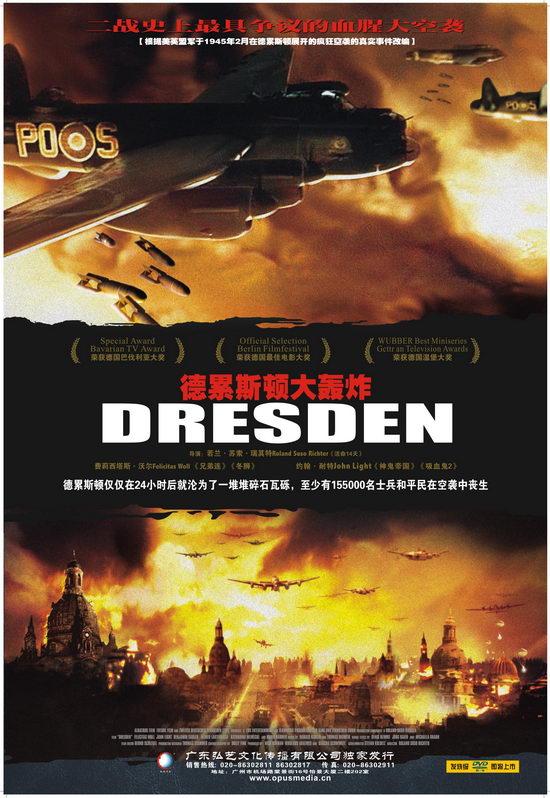 《德累斯顿大轰炸》即将上市上演血腥大空袭