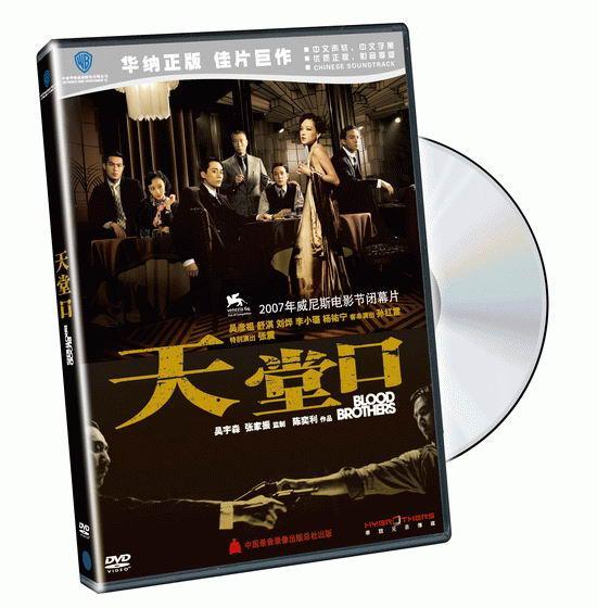 中录华纳《天堂口》正版DVD8月30日热血上市