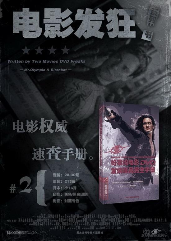 图文:《电影发狂》系列丛书精美设计封面(2)