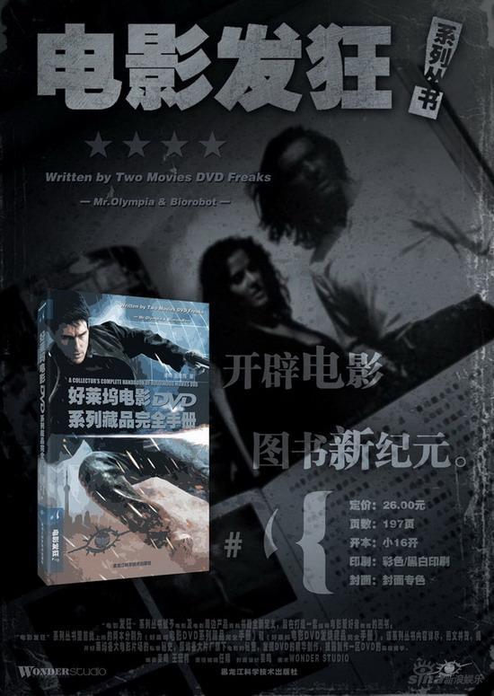 图文:《电影发狂》系列丛书精美设计封面(3)