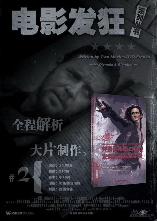 图文:《电影发狂》系列丛书精美设计封面(4)