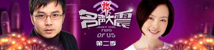 湖南卫视《名声大震》