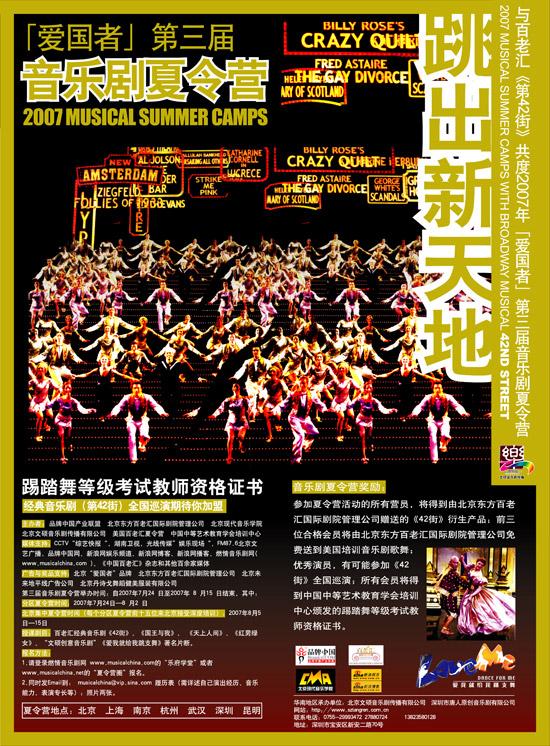 资料图片:音乐剧夏令营--夏令营海报