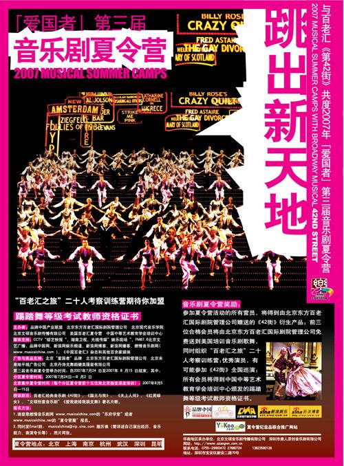 资料图片:第三届音乐剧夏令营精美海报(1)