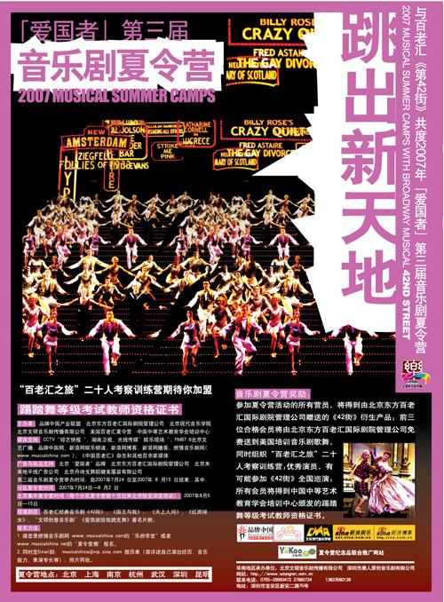 资料图片:第三届音乐剧夏令营精美海报(6)