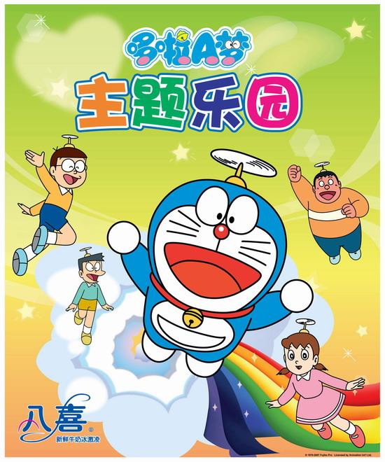 资料图片:哆啦A梦主题乐园精美海报