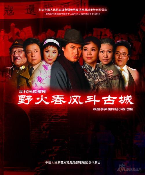总政歌剧团新《野火春风斗古城》庆建军节(图)