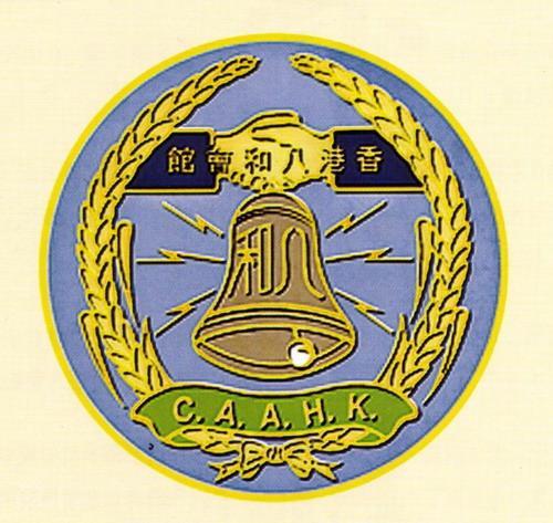 资料图片:庆祝香港回归十周年-香港八和会馆logo