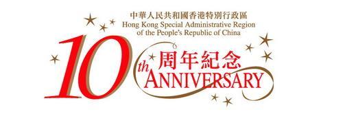 资料图片:庆祝香港回归十周年-香港回归十周年Logo