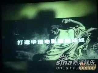 资料图片:《投名状》宣传片中的《武松打虎》