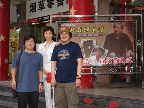 《我的教师生涯》宜化首映郑克洪感恩支持(图)