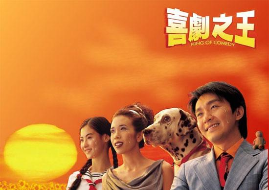 电影中的香港映像:《喜剧之王》