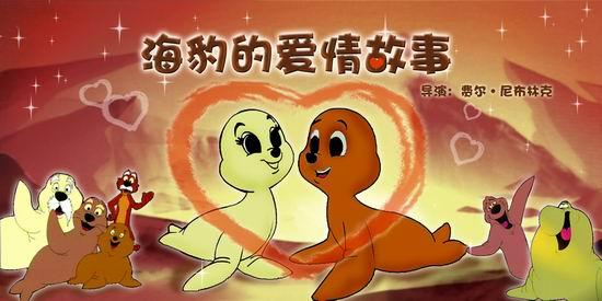 动画电影院《海豹的爱情故事》(7月1日14:35)