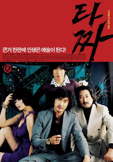 韩片《老千》将拍电视剧电影续集明年上映(图)