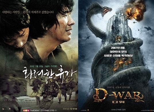 韩国国产片《D-WAR》与《华丽的假期》影坛争霸