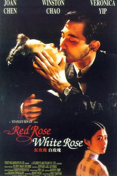 资料:张爱玲作品改编电影《红玫瑰与白玫瑰》
