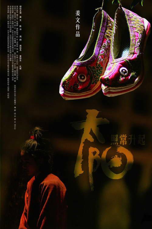 资料图片:电影《太阳照常升起》候选海报(3)