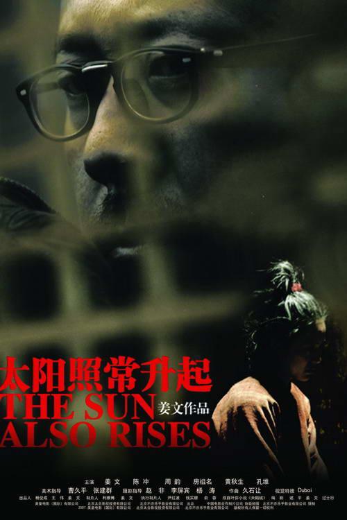 资料图片:电影《太阳照常升起》候选海报(5)