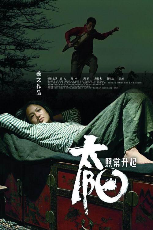 资料图片:电影《太阳照常升起》候选海报(6)