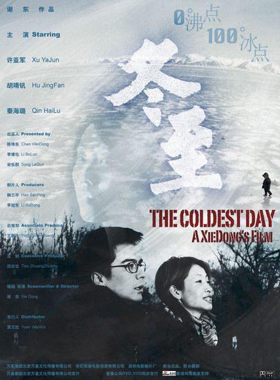 谢东处女作影片《冬至》凭口碑在圈内悄然流传