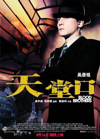 《天堂口》内地及台湾版主题人物海报曝光(图)